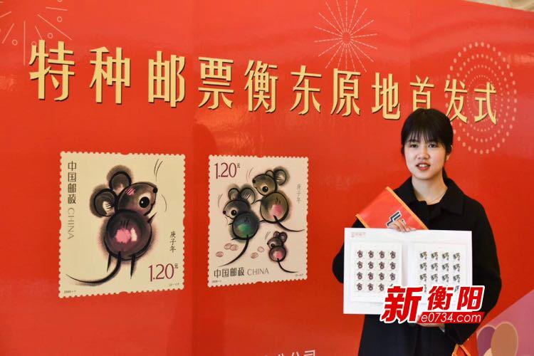2020年《庚子年》生肖特種郵票在衡東原地首發