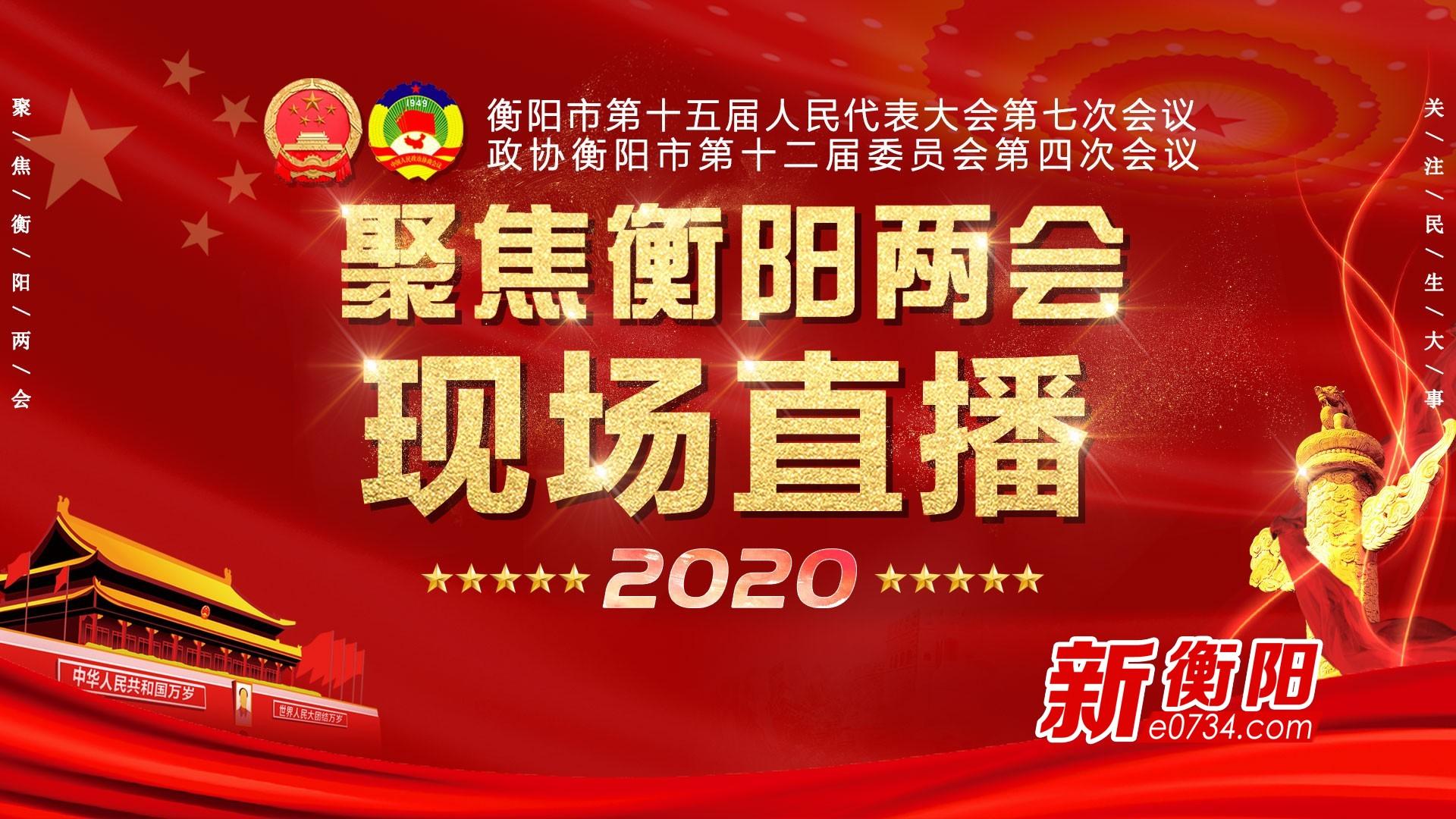 衡阳市第十五届人民代表大会第七次会议开幕会[直播]