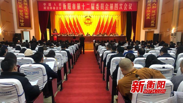 政协衡阳市第十二届委员会第四次会议第二次大会召开