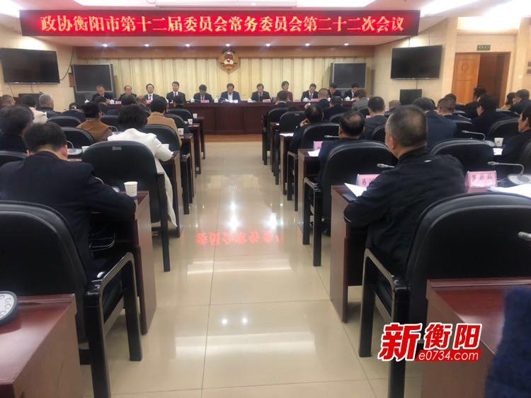 政协衡阳市第十二届委员会常务委员会第二十二次会议召开