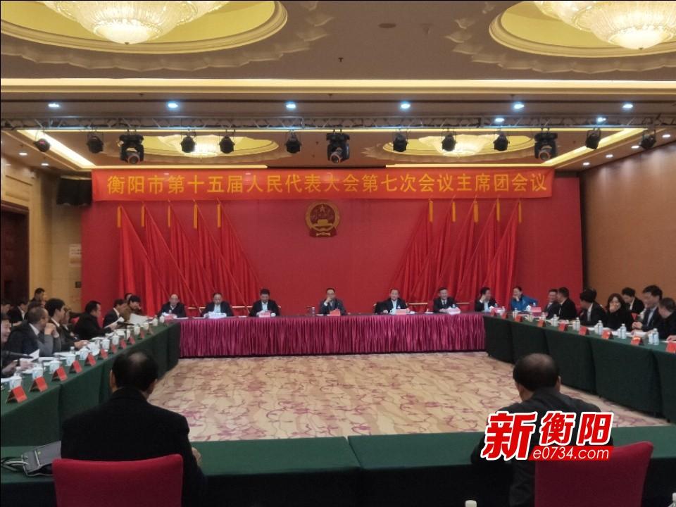 衡阳市第十五届人大第七次会议举行主席团第五次会议