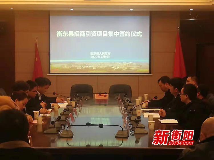 """衡东新年招商""""开门红""""  5个项目签约近15亿元"""