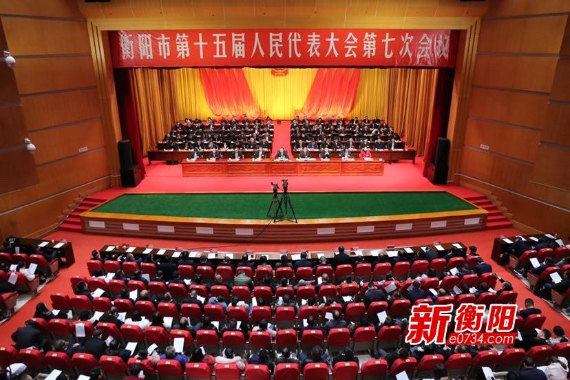 衡阳市第十五届人民代表大会第七次会议胜利闭幕