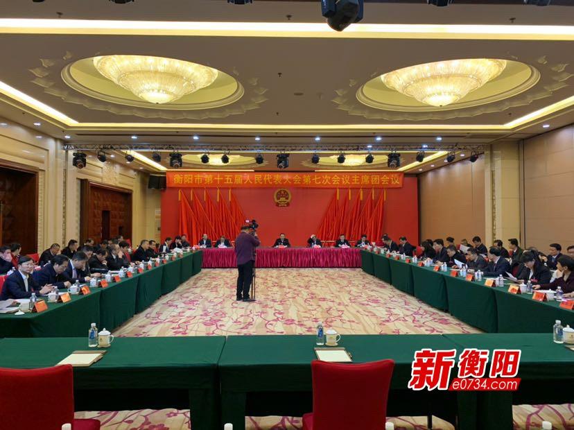 衡阳市十五届人大第七次会议举行主席团第六次会议