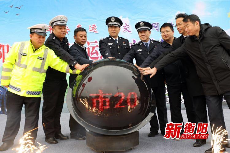 衡阳市举行2020年春运道路交通安保启动仪式