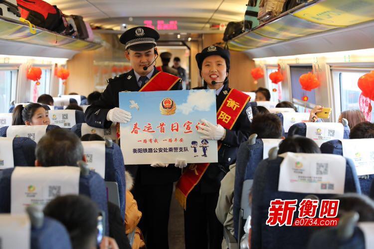 2020春运:衡阳铁路公安处走上高铁开展春运宣传