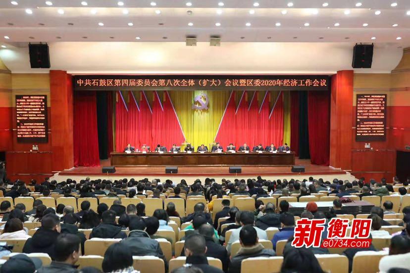 石鼓区委四届八次全会暨区委2020年经济工作会议召开