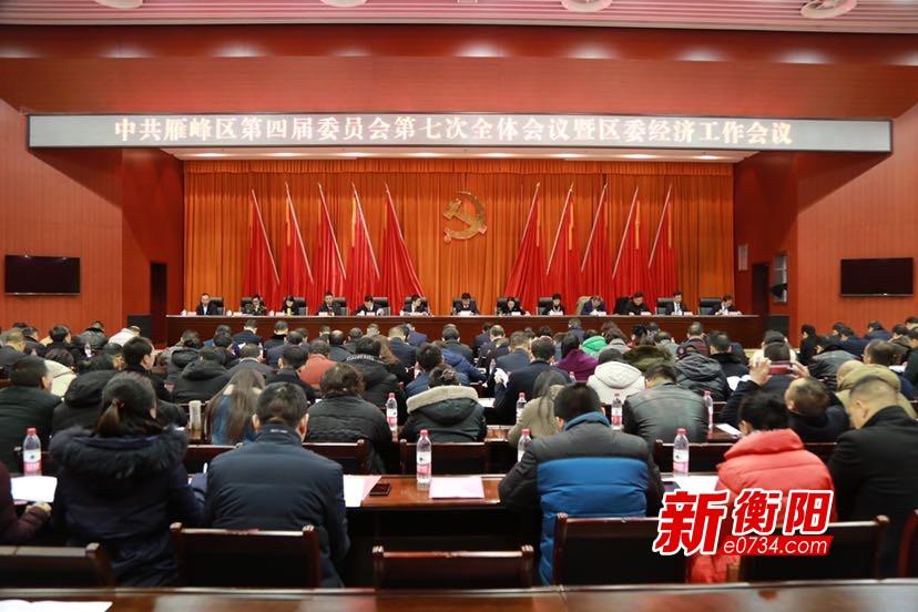雁峰区召开区委四届七次全会暨经济工作会议