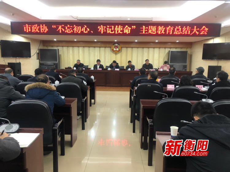 """市政协召开""""不忘初心、牢记使命""""主题教育总结会"""