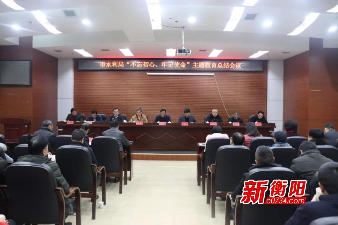 """衡阳市水利局召开""""不忘初心、牢记使命""""主题教育总结会"""