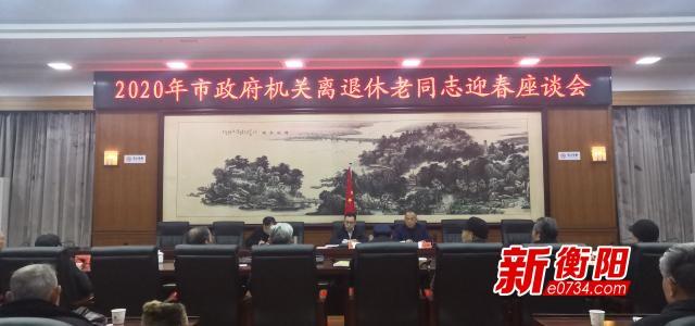 2020年衡陽市政府機關離退休老同志迎春座談會召開