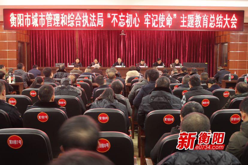 """衡阳市城管局召开""""不忘初心,牢记使命""""主题教育总结会"""