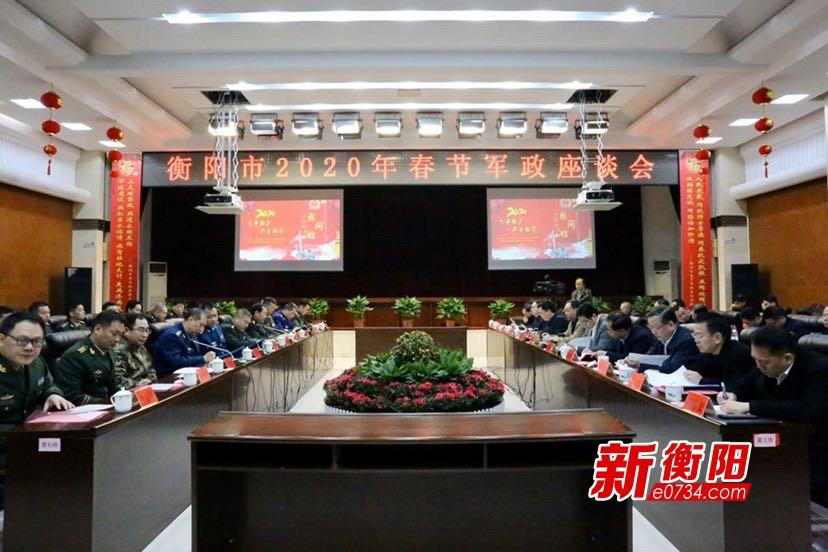 衡阳市召开春节军政座谈会 军地欢聚共叙鱼水情