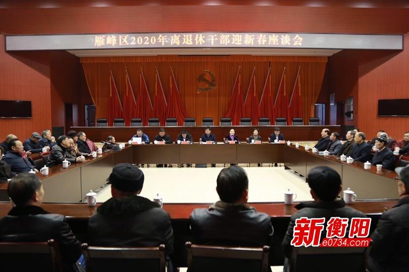 雁峰區離退休干部濟濟一堂 喜迎新春共話發展