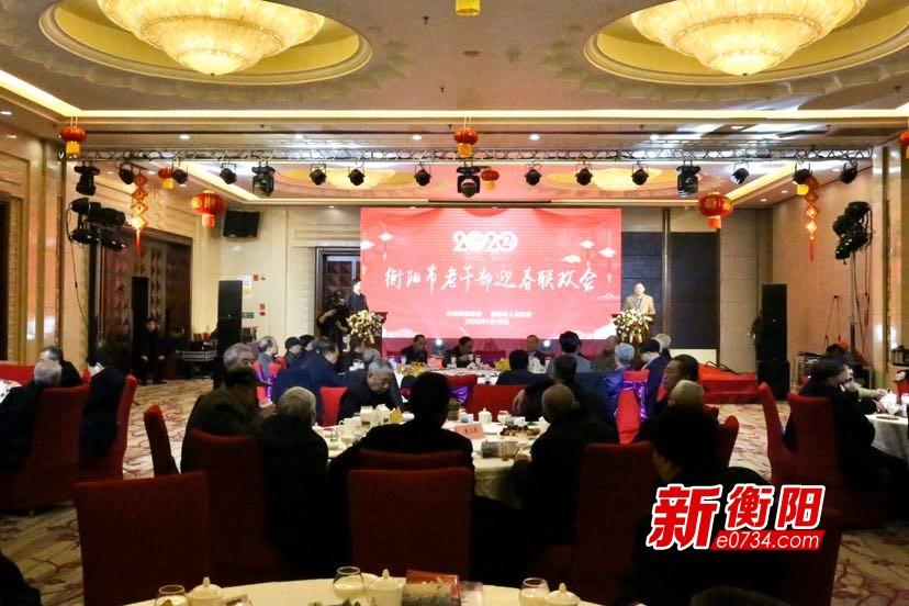 喜迎新春 共話未來 衡陽市舉行老干部迎春聯歡會