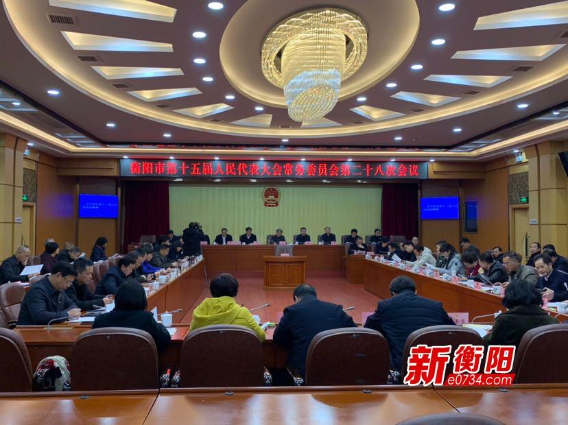 衡阳市十五届人大常委会举行第二十八次会议