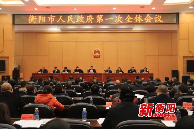 衡陽市政府召開2020年第一次全體會議
