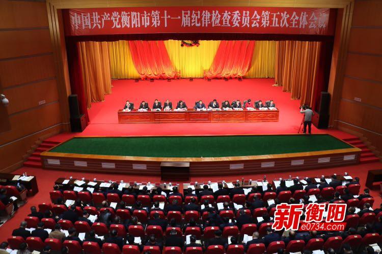 衡陽市召開第十一屆紀律檢查委員會第五次全體會議