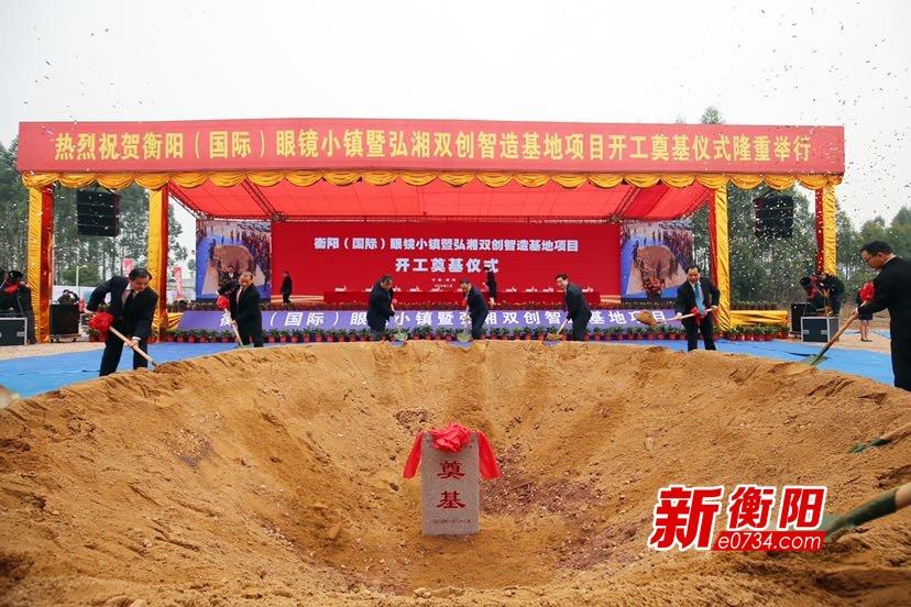 衡陽(國際)眼鏡小鎮暨弘湘雙創智造基地項目開工