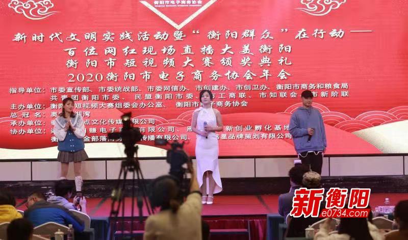 衡阳市短视频大赛收官  1919个作品全网播放量超1.1亿次