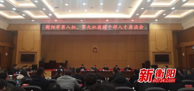 衡阳市召开第八批、第九批援疆干部人才座谈会