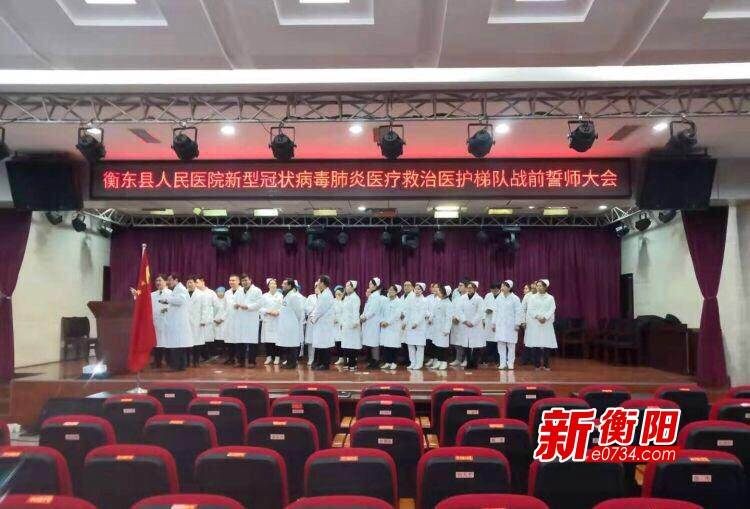 疫情防控·衡阳在行动:衡东县人民医院41名医务工作者主动请战