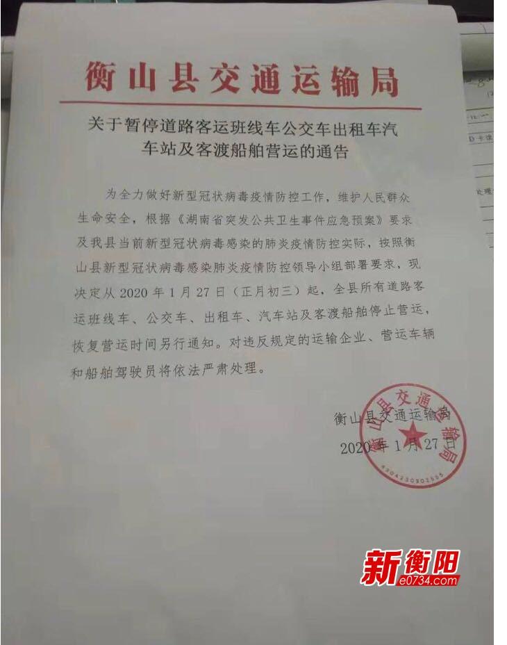 衡山县客运、公交车、出租车、汽车站及客渡船舶暂停营运
