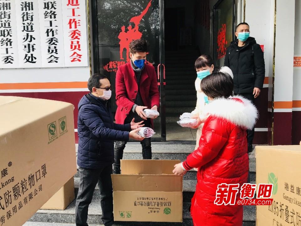 疫情防控·衡阳在行动:蒸湘区爱心人士捐赠kn95口罩2000个