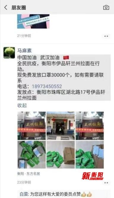 甘肃籍政协委员为雁城百姓免费赠送口罩3万余只