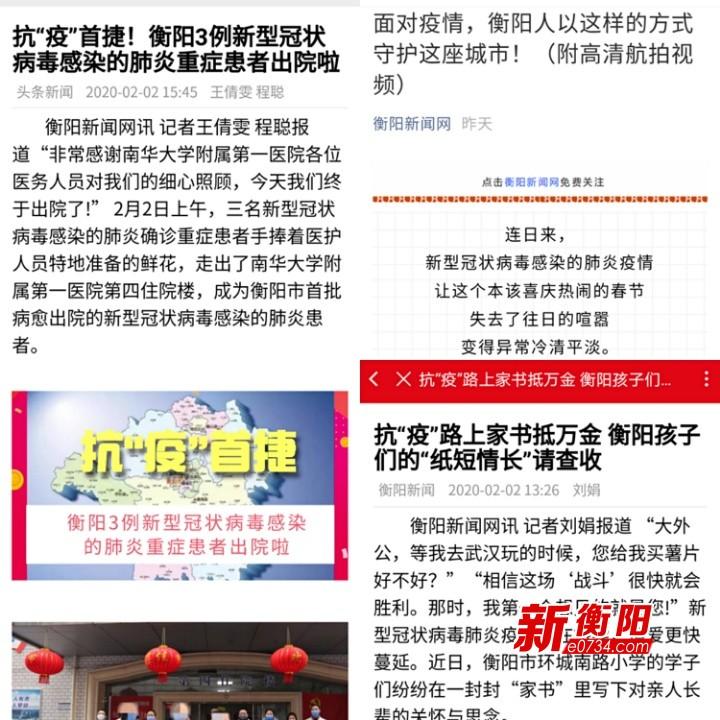"""疫情防控·衡阳在行动:冲锋在前——衡阳新闻网站""""新衡阳战队"""""""