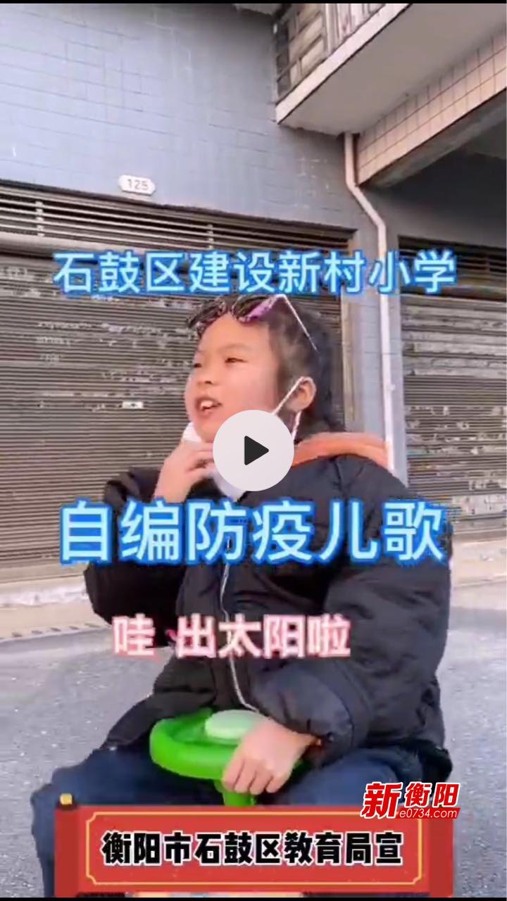"""防疫更走心!衡阳市石鼓区的""""防疫儿歌""""短视频火了"""