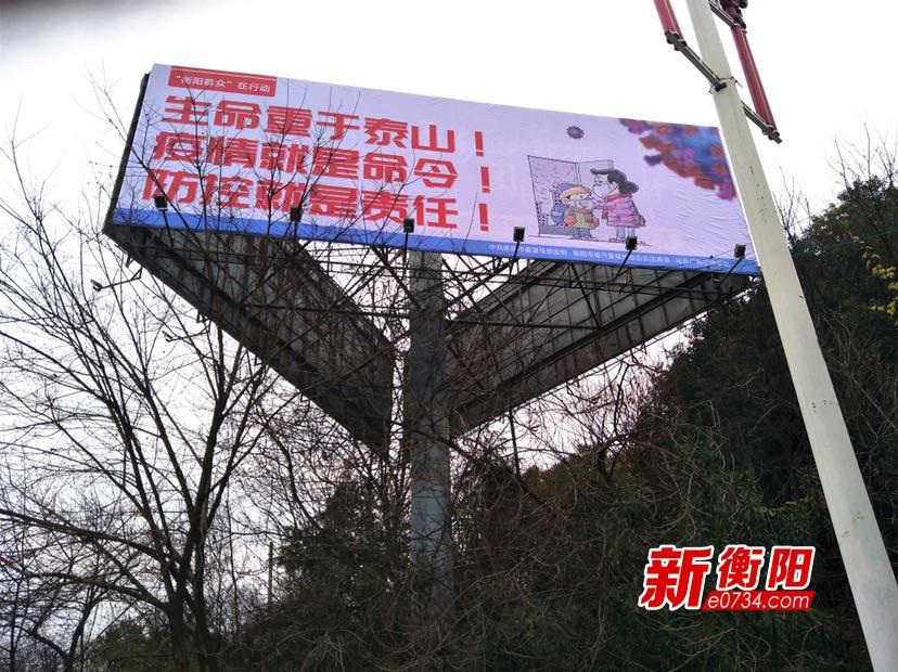 """公益广告循环播出覆盖全城 衡阳""""防疫""""宣传无死角"""