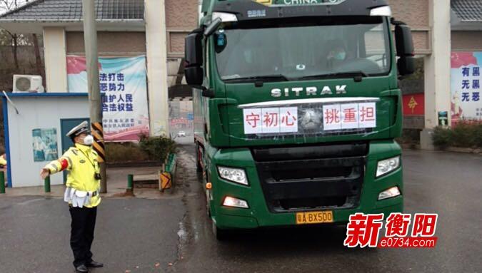 """衡阳高速交警为进鄂物资车辆快速开辟""""绿色通道"""""""