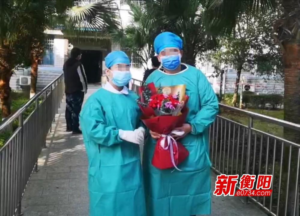 今天他迎着春日暖阳回家啦!衡阳新冠肺炎累计治愈出院26例!