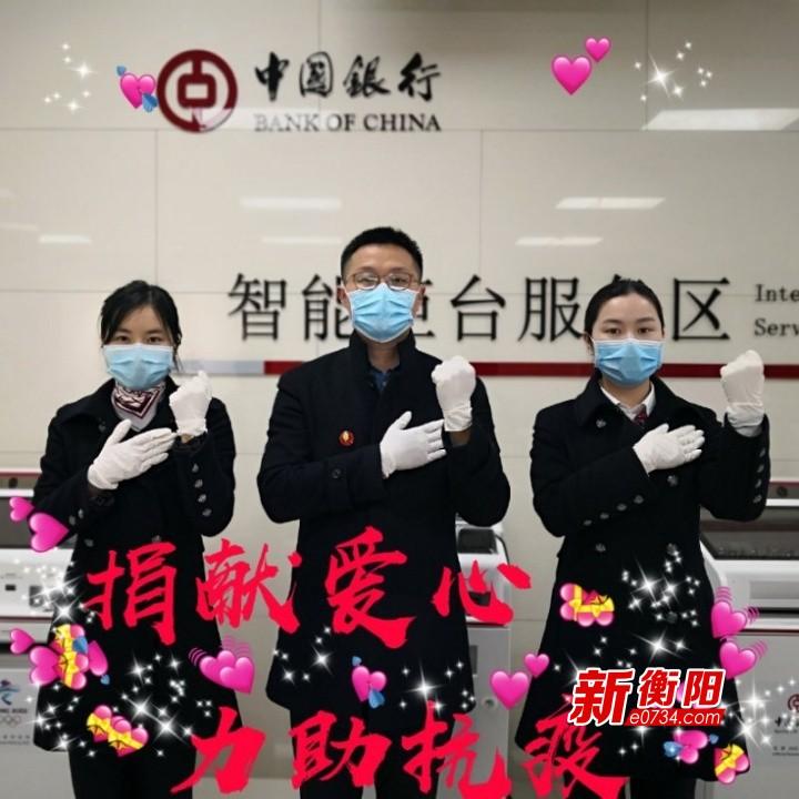 中国银行衡阳分行组织开展抗疫情爱心捐款活动
