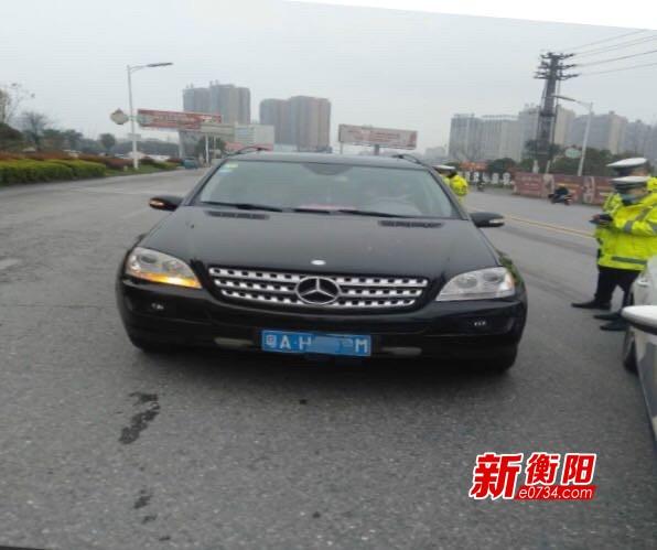 """衡阳严整交通违法行为  """"克隆车""""上路被擒一次性扣24分"""