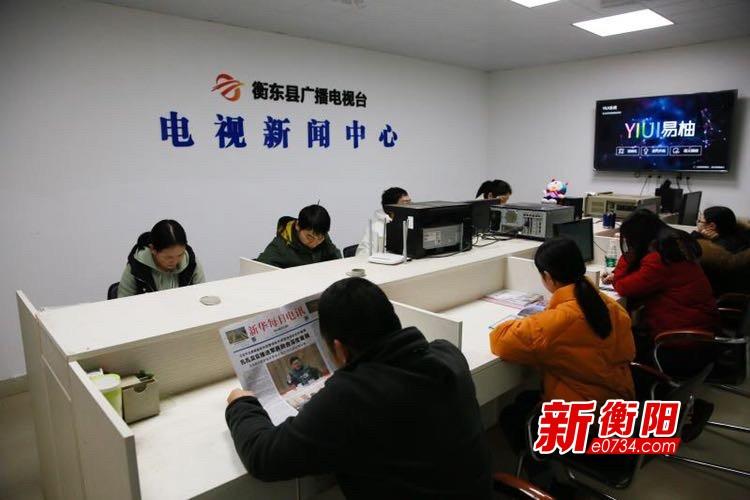 """衡东县融媒体中心:让疫情防控的""""衡东声音""""更响亮"""