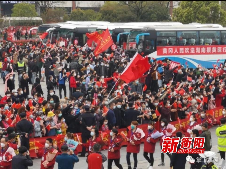【泪目】感谢你们为我们拼过命!黄冈市民夹道欢送衡阳医疗队