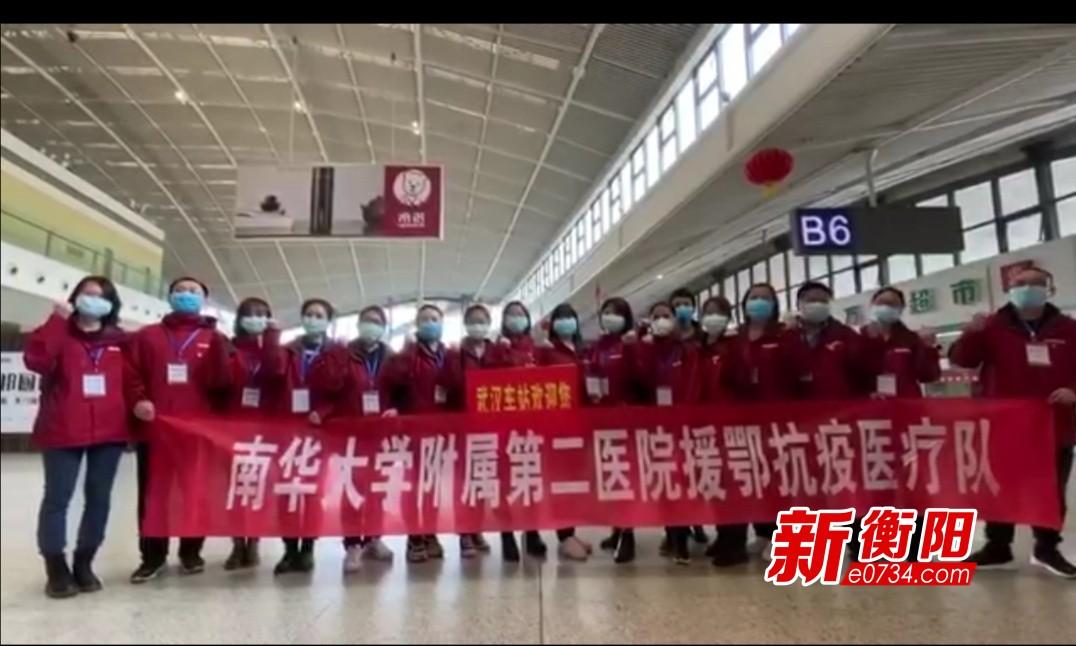"""抗""""疫""""快讯:""""我们一个都不少到达武汉高铁站,即将回衡!"""""""