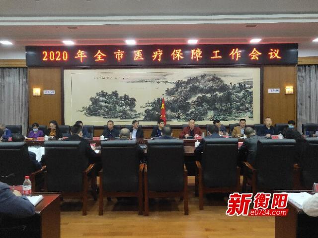 惠民便民利民  衡阳市召开2020年医疗保障工作会议