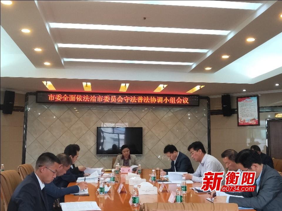 衡阳市委全面依法治市委员会守法普法协调小组会议召开