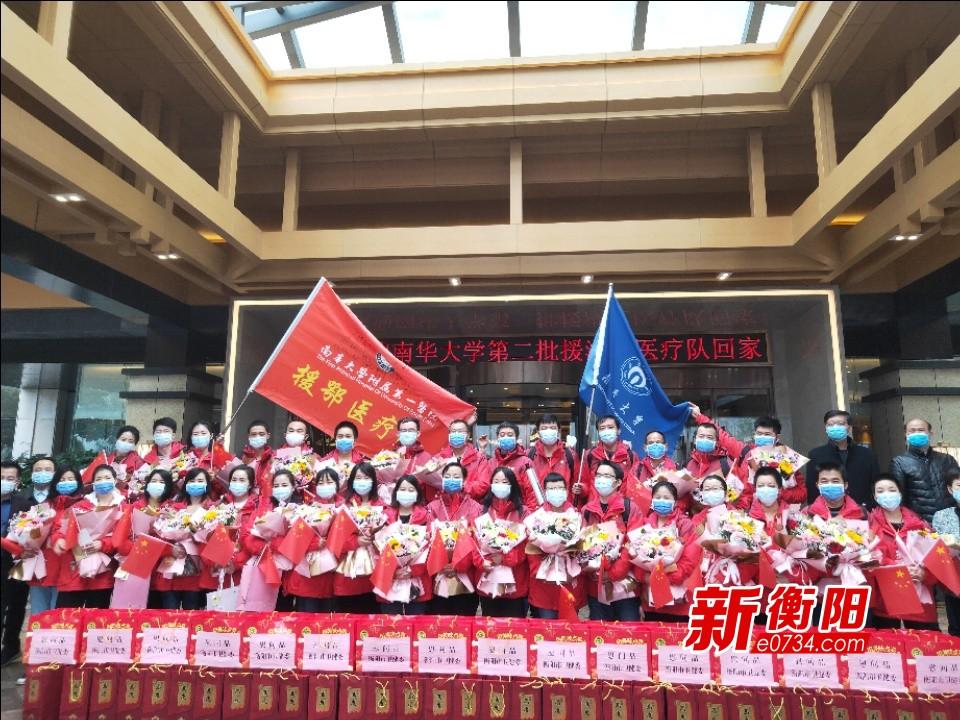 """刚刚!衡阳支援湖北医疗队32名抗疫""""白衣战士""""结束隔离"""