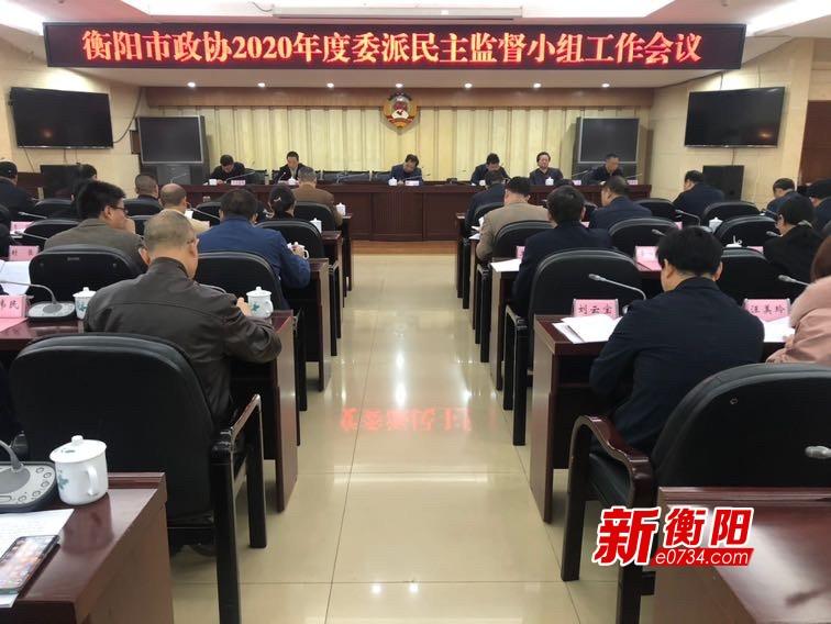 2020年衡阳市政协决定向5个单位派驻38名民主监督员