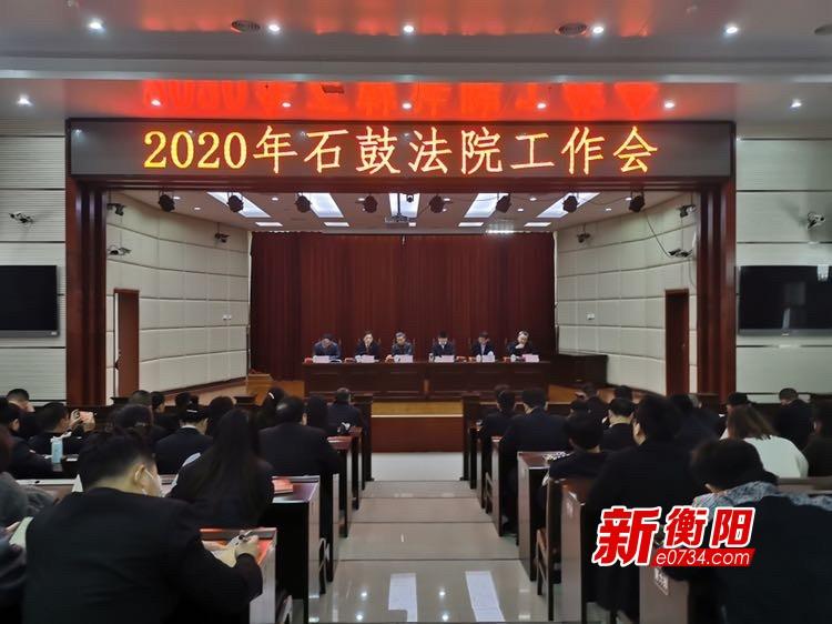 建设法治衡阳:定目标抓落实 石鼓法院研究部署2020年工作