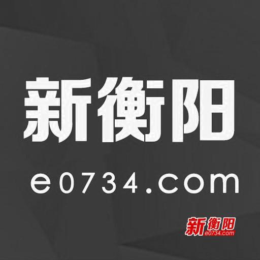 """【""""新衡陽""""網評】全民低頭默哀,是為了明天昂首闊步前行"""