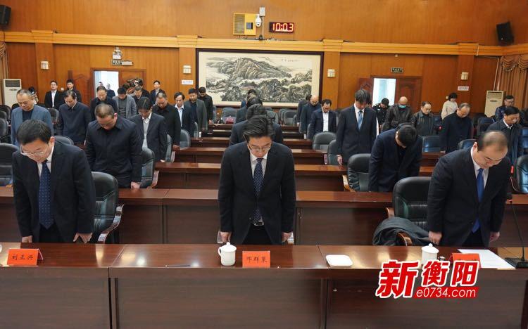 衡阳市领导集体哀悼新冠肺炎疫情牺牲烈士和逝世同胞