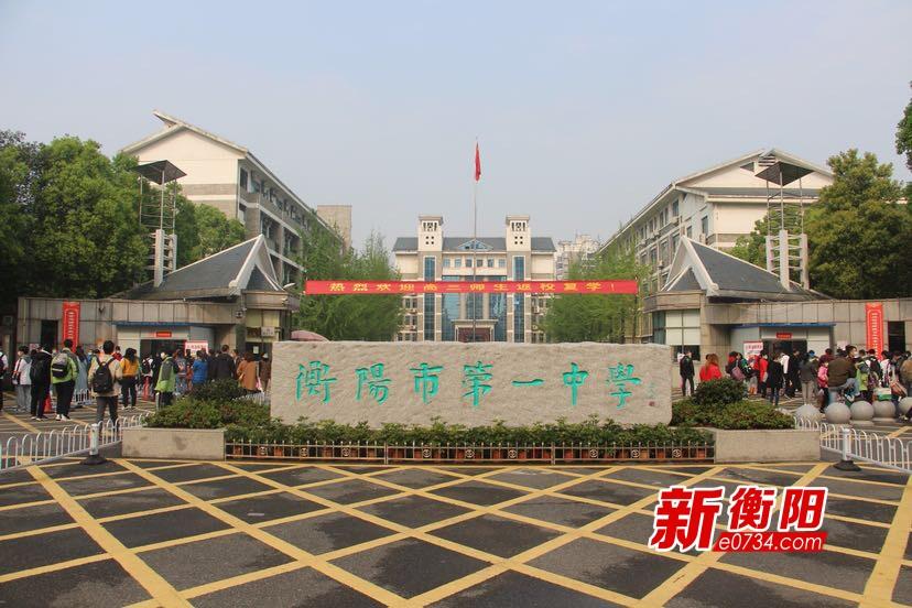 """""""久违了,我的校园""""衡阳市一这几个对手中1182名高三学生顺利返校"""