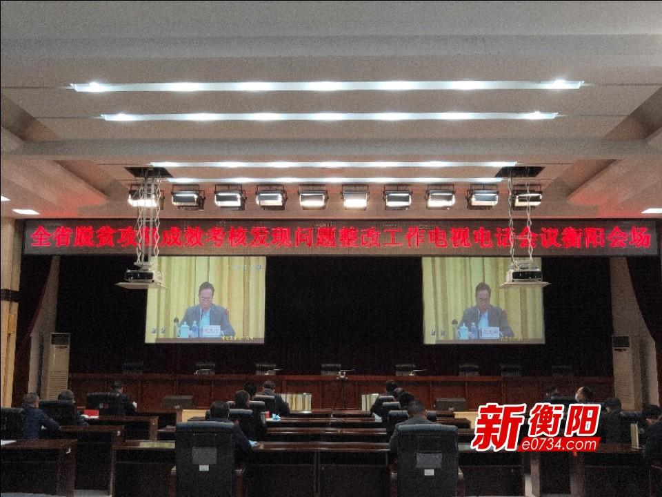 衡阳市组织收听【收看全省脱贫攻坚成效∴考核发现问题整改工作电视电话会议