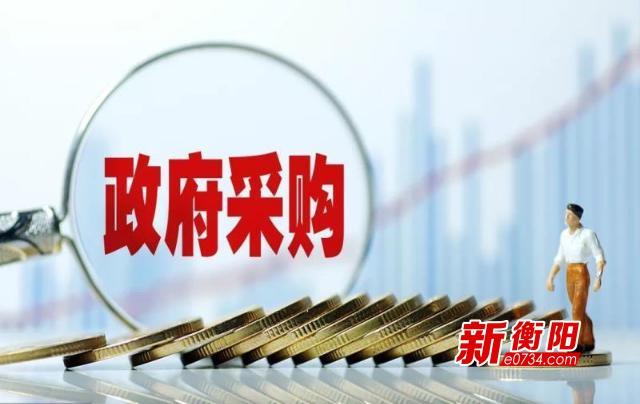 4月16日起衡阳政府采购启用全新投标保证金交纳退还方 白发老者连连摇头式
