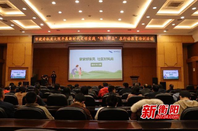 """做好做实""""三创""""工作  衡阳市政府机关开展相关教育培训"""